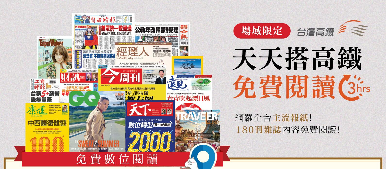 天天搭高鐵 免費閱讀三小時,場域限定 台灣高鐵 網羅全台八大報紙! 180刊雜誌內容免費閱讀!