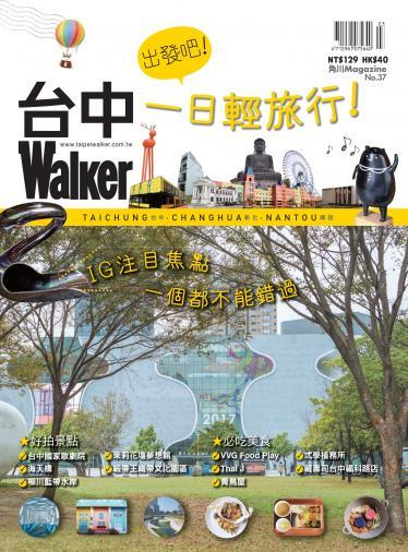 角川 MAGAZINE:2017台中Walker 37期