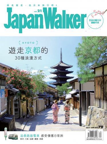 Japan Walker Vol.21