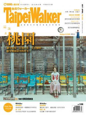 TaipeiWalkerNo240