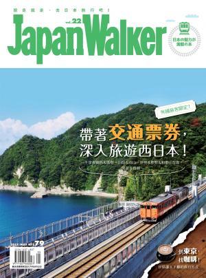 Japan Walker 第22期
