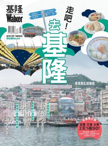 Taipei Walker 特別號 :基隆Walker/2017 第64期