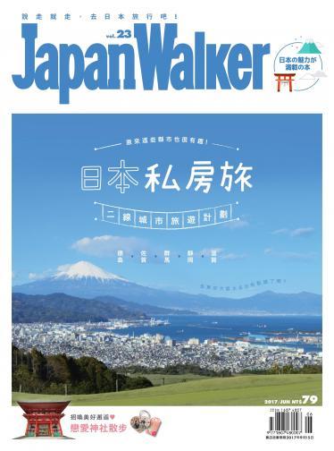 Japan Walker Vol.23