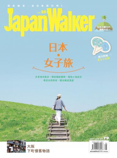 Japan Walker Vol.25