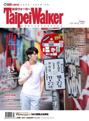 Taipei Walker No244(2017年8月號)