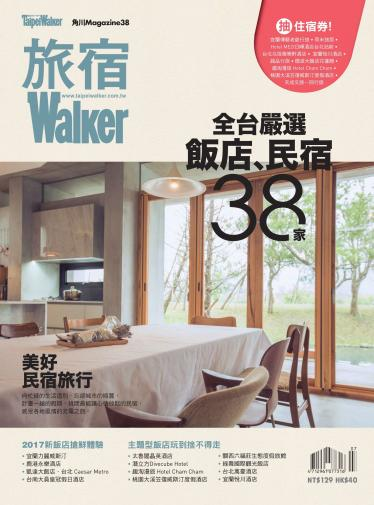 角川 MAGAZINE :旅宿Walker第38期