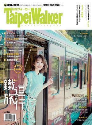 Taipei Walker第245期_鐵道旅行