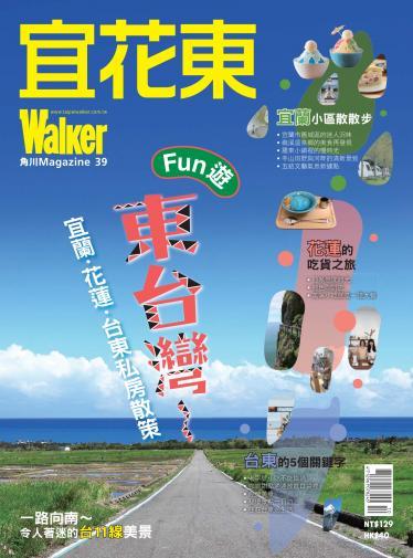 角川 MAGAZINE :宜花東Walker 第39期