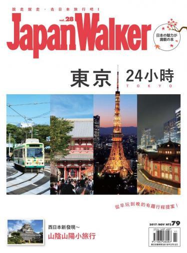 Japan Walker Vol.28