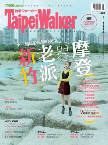 Taipei Walker No247(2017年11月號)
