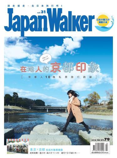 Japan Walker Vol.31