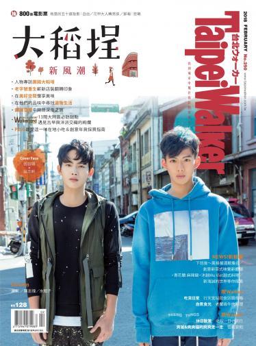 Taipei Walker No250(2018年2月號)