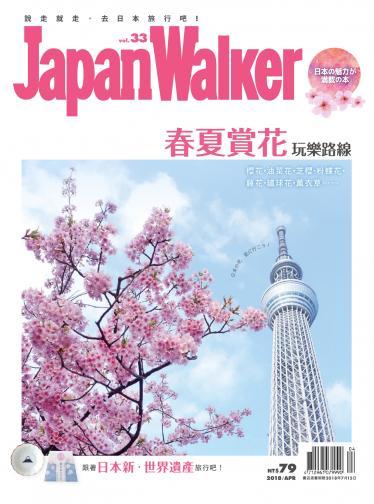 Japan Walker Vol.33