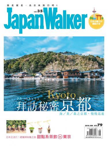 Japan Walker Vol.35