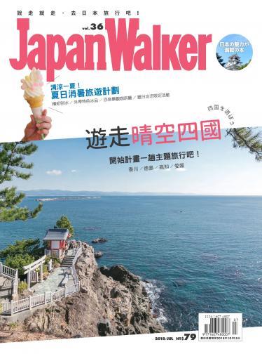 Japan Walker Vol.36
