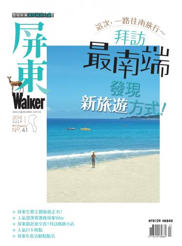 角川 MAGAZINE :屏東Walker第41期