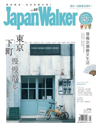 Japan Walker Vol.37