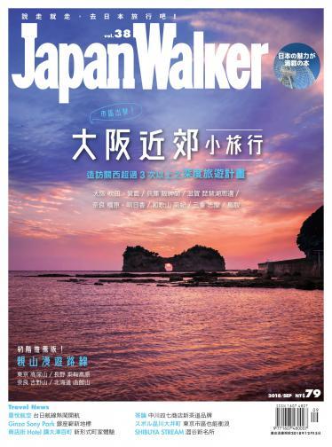 Japan Walker Vol.38