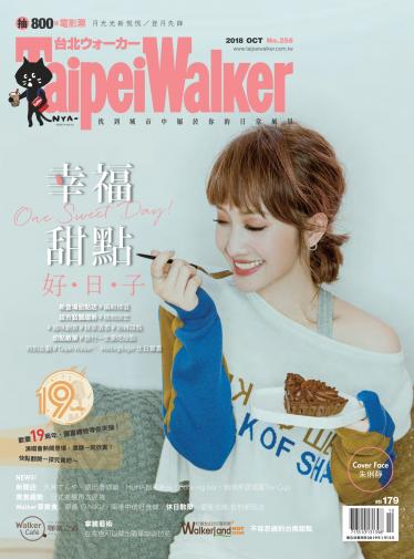 Taipei Walker No258(2018年10月號)