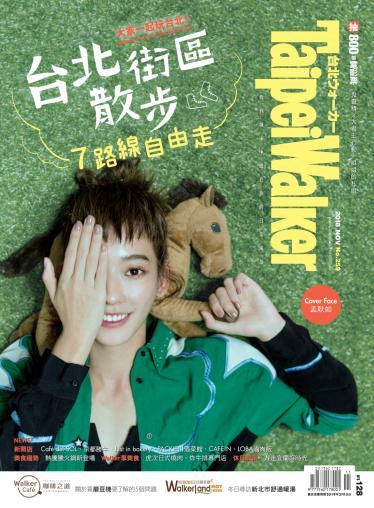 Taipei Walker No259(2018年11月號)