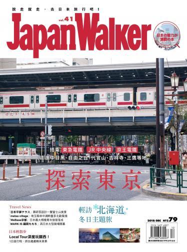 Japan Walker Vol.41