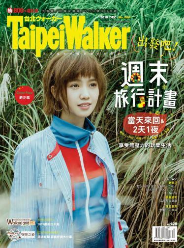Taipei Walker No260(2018年12月號)