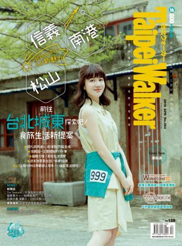 Taipei Walker Vol.264 2019年4月號