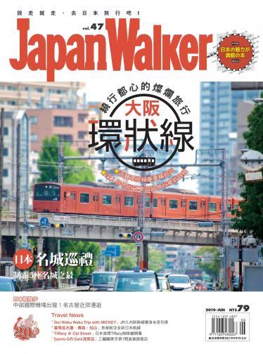 Japan Walker Vol.47 2019年6月號