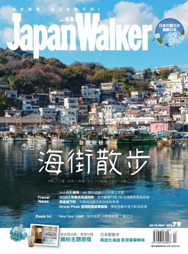 Japan Walker Vol.48 2019年7月號