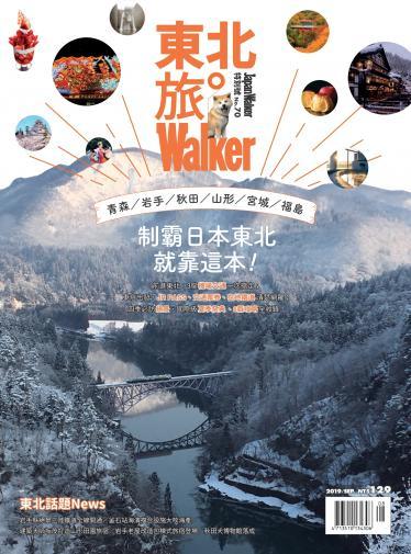 Japan Walker 特別號:東北旅Walker 第70期