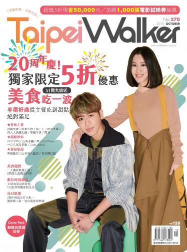 Taipei Walker Vol.270 2019年10月號