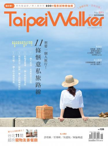 Taipei Walker Vol.271 2019年11月號