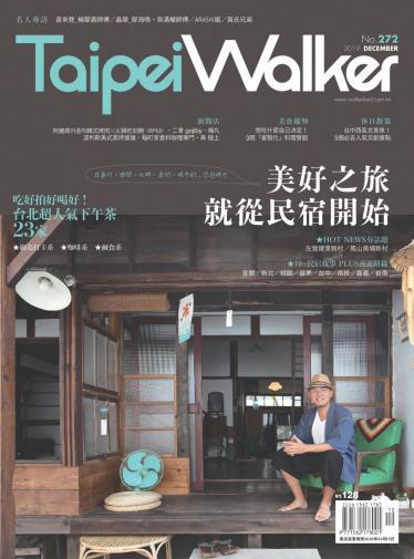 Taipei Walker Vol.272 2019年12月號