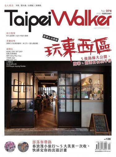 Taipei Walker Vol.274 2020年2月號