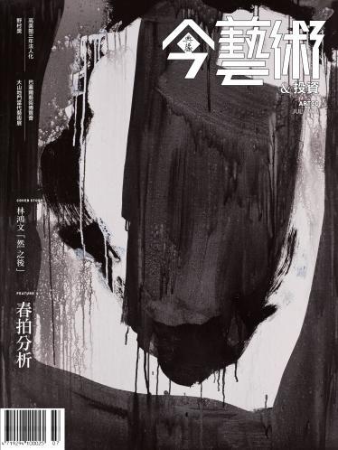 今藝術&投資322期(2019年7月號)