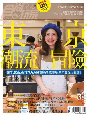 食尚玩家353期東京潮流冒險