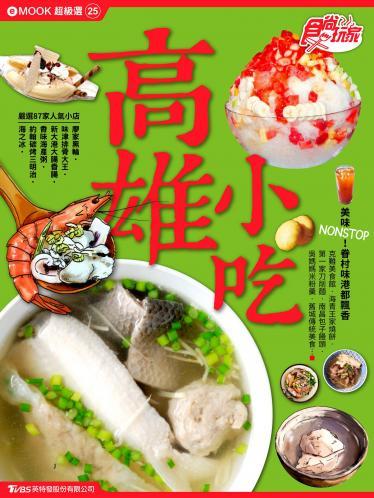 高雄小吃 食尚玩家eMOOK 25