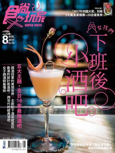 食尚玩家358期 女孩下班後小酒吧
