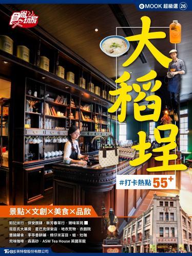 大稻埕 食尚玩家eMOOK 26