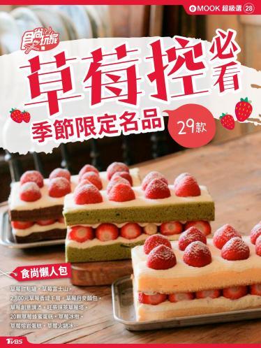 草莓控必看・食尚懶人包 食尚玩家eMOOK 28