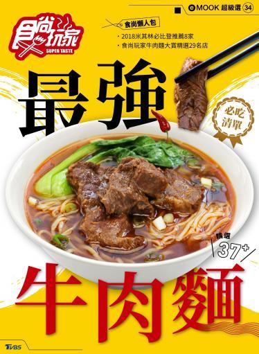 最強牛肉麵 食尚玩家eMOOK 34