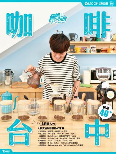 台中咖啡 食尚玩家eMOOK 40