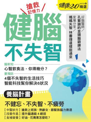 健腦不失智 健康2.0精選eMOOK 6