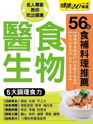 食物醫生 健康2.0精選eMOOK 7