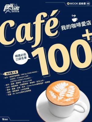 Café 100+ 我的咖啡愛店