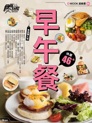 早午餐 食尚玩家eMOOK 54