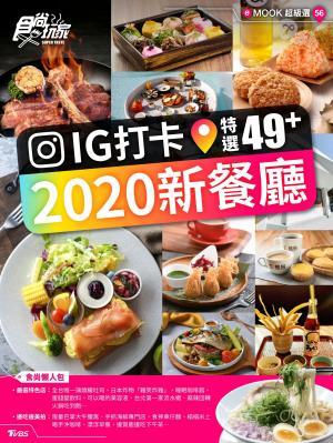 2020新餐廳・IG打卡49+