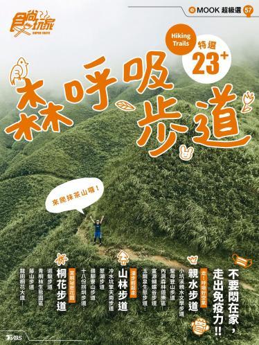 森呼吸步道 食尚玩家eMOOK 57
