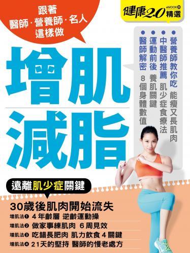 健康2.0精選eMOOK 26