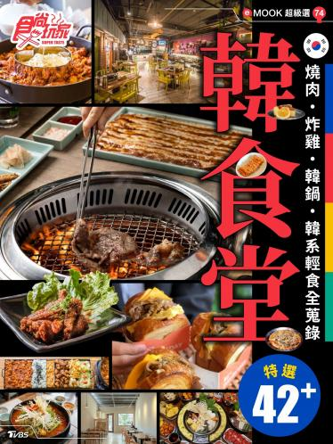 韓食堂 食尚玩家eMOOK 74